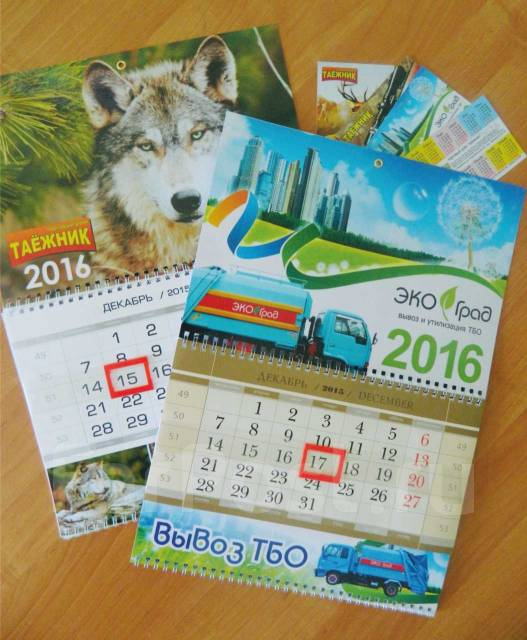 Календари, Открытки, Визитки и много другое.!