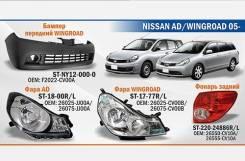 Бампер передний Nissan AD / Wingroad 05-