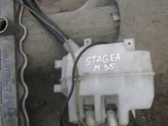 Бачок стеклоомывателя. Nissan Stagea, M35
