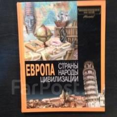 Энциклопедия для детей Европа