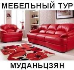 Суйфэньхэ. Шоппинг. Мебельный тур в Мудодзянь. Бесплатно! Новогодние скидки! Всё включено!