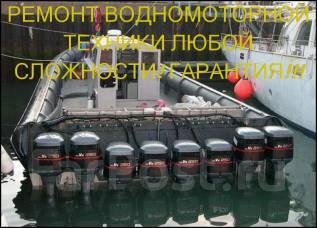 Ремонт лодочных моторов с гарантией опыт более 15 лет.