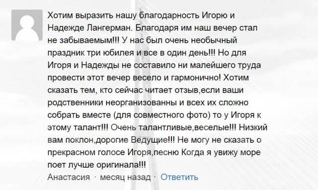 Ведущий и организатор Игорь Лангерман