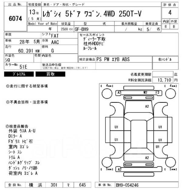 Крепление аккумулятора. Subaru Alcyone, CXD, CXW Subaru Forester, SF5, SF9, SG5, SG9, SG9L Subaru Legacy, BC2, BC3, BC4, BC5, BCA, BCK, BCL, BCM, BD2...