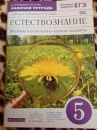 Естествознание. Класс: 5 класс