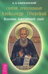 А. Баюковский. Святой преподобный Александр Свирский. Исцеление.