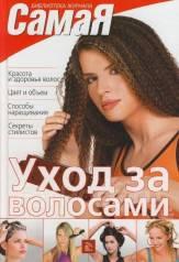"""Книга """"Уход за волосами""""."""