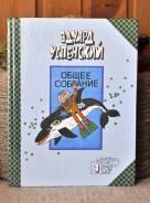 Э. Успенский 1-й том из собрания сочинений Подводные береты