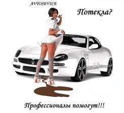 Ремонт и обслуживание автомобилей! Автосервис.