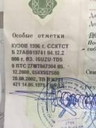 Isuzu Giga. ПТС Isuzu giga 10PE1 CYM81