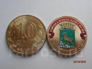 Цветная монета = Владивосток , 10 рублей ГВС