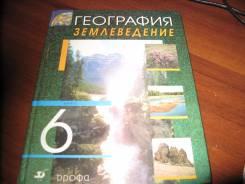 География. Класс: 6 класс