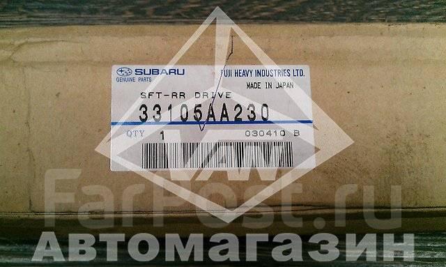 Вал механической трансмиссии. Subaru Tribeca Subaru Legacy Subaru Forester Subaru Impreza, GH8, GH2, GE7, GH6, GE3, GH, GE2, GE6, GH7, GRB, GH3, GVF...