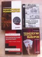 Политический маркетинг и реклама: комплект 4 книги