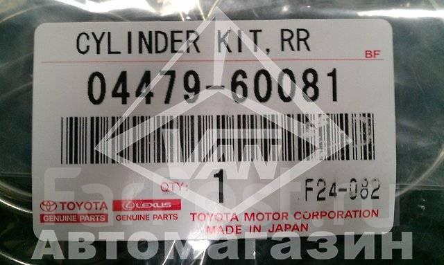 Ремкомплект суппорта. Toyota: Fortuner, Tacoma, Hilux Surf, Sequoia, Land Cruiser Prado, Tundra, 4Runner Двигатели: 1GRFE, 2TRFE, 1KDFTV, 3RZFE, 5VZFE...
