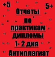 Круглосуточно, работы для студентов - 1-2 дня. от 500р