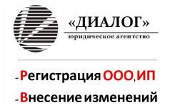 Регистрация ООО и т. п. Гарантии! + 3 мес. бух. обслуживания в подарок