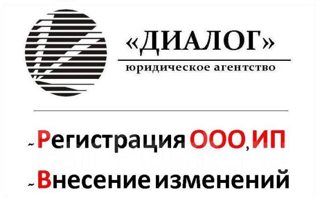 регистрация ип ооо хабаровск