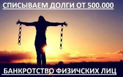 Банкротство физических лиц уже возможно! Опыт! Гарантия 100%! Срочно!