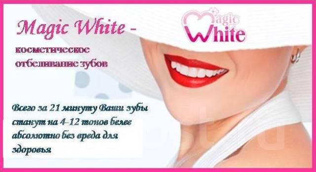 Отбеливание зубов magic white отзывы с фото