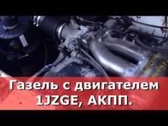 Установка ДВС 2JZ-GE, 1JZ-GE,5VZ и других на Газели, Волги, УАЗ.