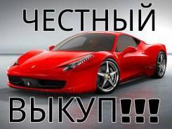 Быстро и дорого купим Любой ваш автомобиль !