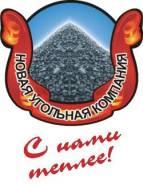 """Уголь в Кредит. ООО """"Новая угольная компания"""""""