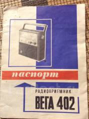 Радиоприёмник Вега 402, СССР. Оригинал