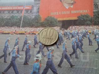 СССР. 10 копеек 1973 года.