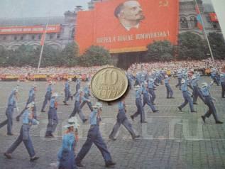 СССР. 10 копеек 1977 года.
