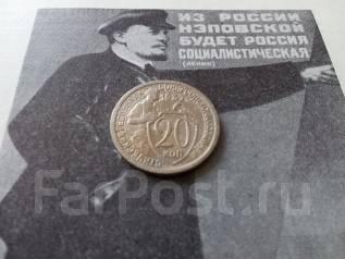 Ранние Советы! 20 копеек 1932 года. Щитовик!