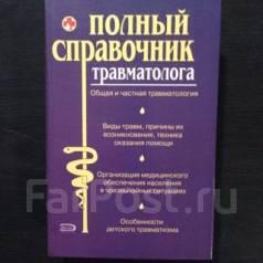 Полный справочник травматолога