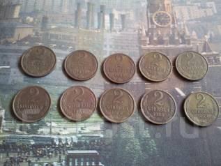 СССР. 10 монет по 2 копейки 1980-1989 г. Полный комплект!