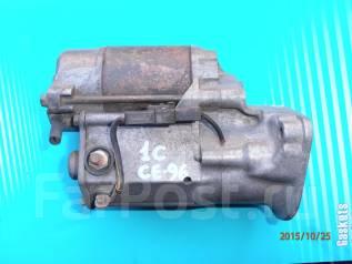 Стартер. Toyota Corolla, CE96 Toyota Carina, CT170 Toyota Corona, CT170 Двигатель 1C