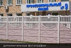 Декоративный , секционный забор из бетона. Высотой от 0.5 до 2.0 м.