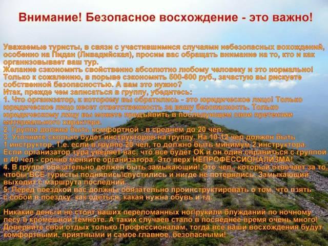 """Восхождения на горы Приморья с """"Путешественник"""""""