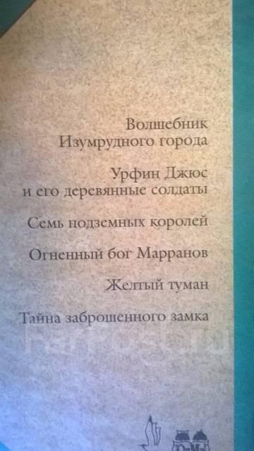 Волков. Полное собрание. Волшебник Изумрудного города. СССР.
