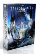 Трансформеры: Квадрология (8 Blu-Ray)