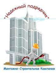 """""""Надежный Подрядчик"""" - СКС! РРЛ! Wifi! Видео! Сварка оптоволокна (ВОЛС)"""