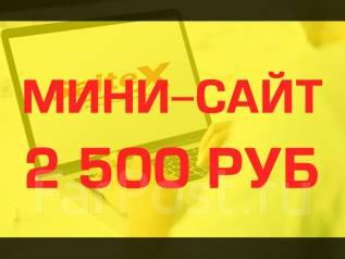 Мини-Сайт! Всего 2 500 руб! Если нет желания тратить $