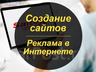 Создание сайтов и логотипов, реклама в Интернете от компании Saitex