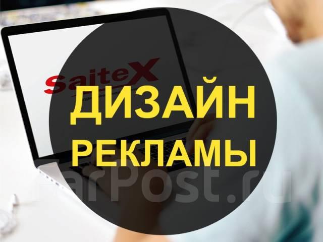 Дизайн рекламы - наружной, печатной, Интернет-рекламы - для Вас
