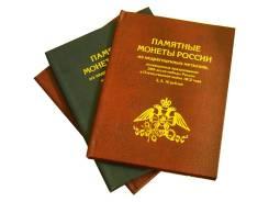 Альбом-книга для монет - 1812 - Бородино - Новая Редакция!