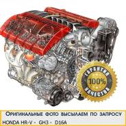 Двигатель в сборе. Honda HR-V, GH3 Двигатель D16A. Под заказ