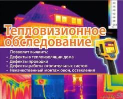 Тепловизионное обследование квартир и домов