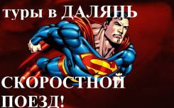 Далянь. Экскурсионный тур. Горящие Туры в Далянь из Владивостока 6 дней! Скоростной поезд!
