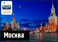 Москва. Экскурсионный тур. Ежедневные туры в Москву.