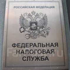 Заполнение декларации 3-НДФЛ , ИП, Сдача в ИФНС, Консультация Бесплатно!