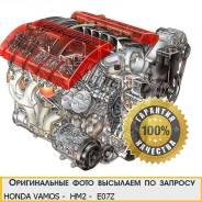 Двигатель в сборе. Honda Vamos, HM2 Двигатель E07Z. Под заказ