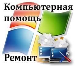 Ремонт Ноутбуков, Компьют-ов. ПК помощь . Гарантия - Выезд Бесплатно